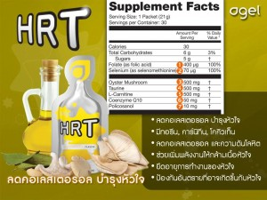 HRT-reduce-cholesteral-300x225