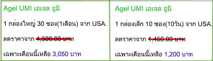 UMI-agel-aids3